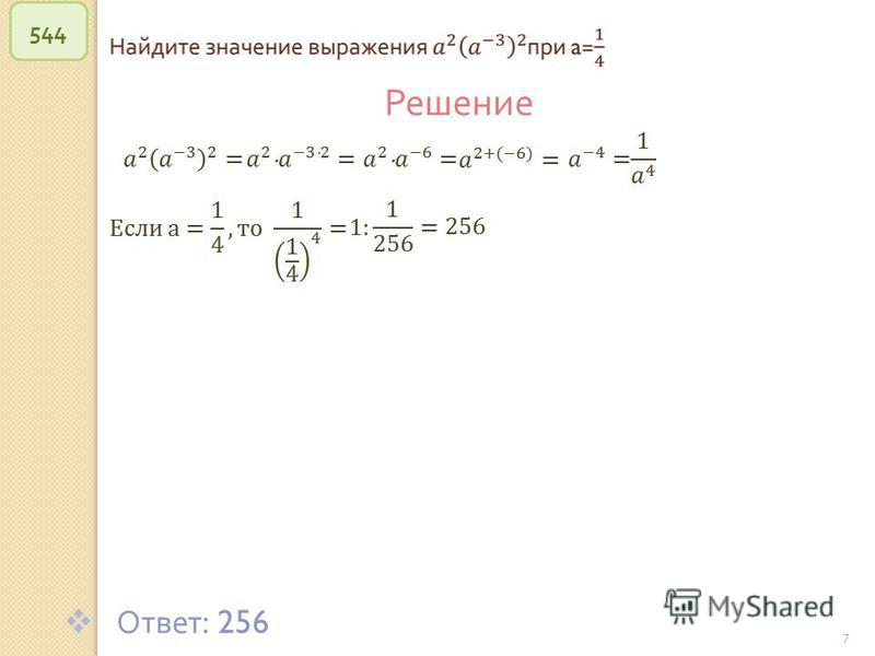 © Рыжова С. А. 7 544 Решение Ответ : 256