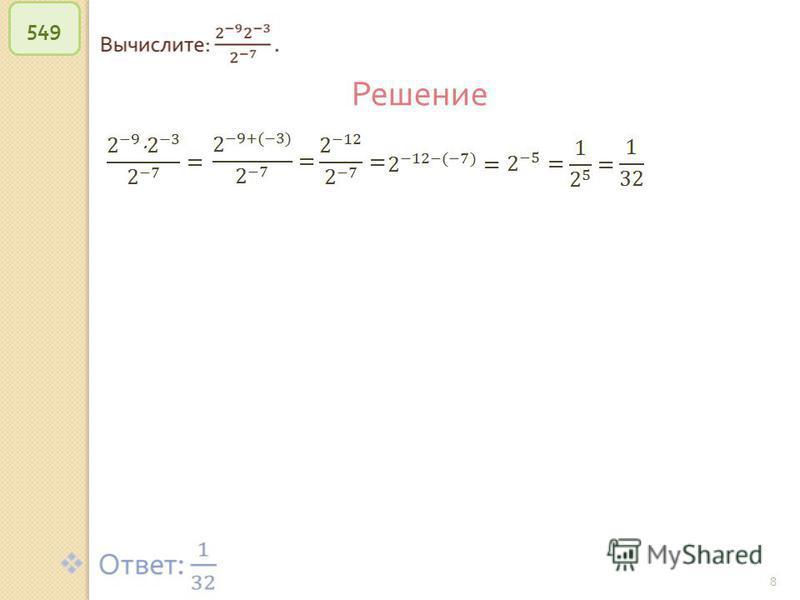 © Рыжова С. А. 8 549 Решение