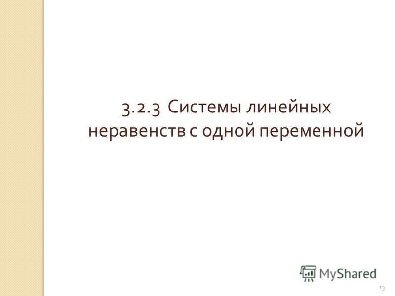 © Рыжова С. А. 13 3.2.3 Системы линейных неравенств с одной переменной