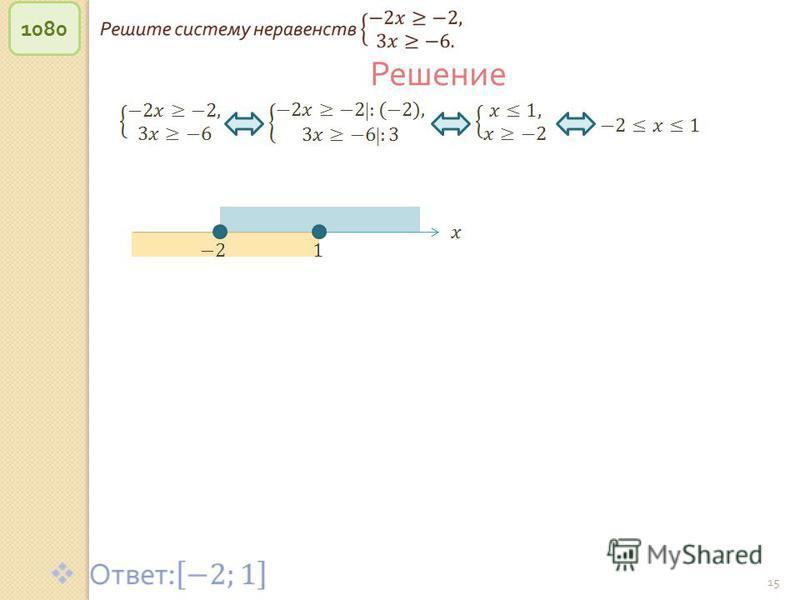 © Рыжова С. А. 15 1080 Решение