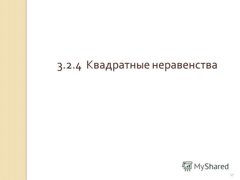 © Рыжова С. А. 17 3.2.4 Квадратные неравенства