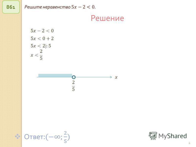© Рыжова С. А. 4 861 Решение