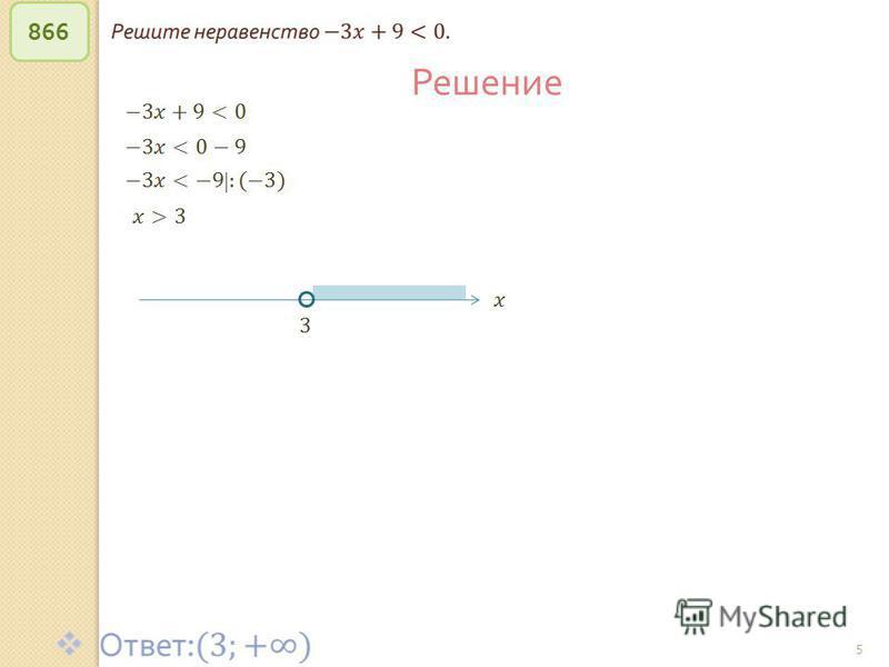 © Рыжова С. А. 5 866 Решение