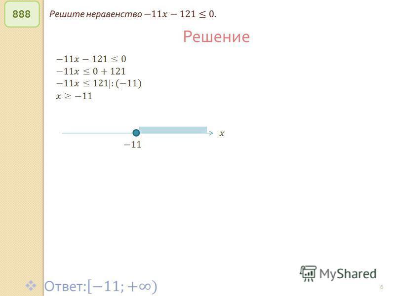 © Рыжова С. А. 6 888 Решение