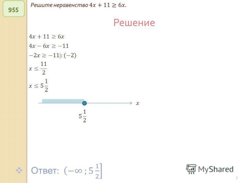 © Рыжова С. А. 7 955 Решение