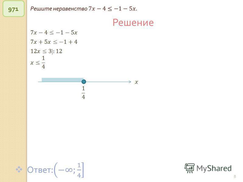 © Рыжова С. А. 8 971 Решение