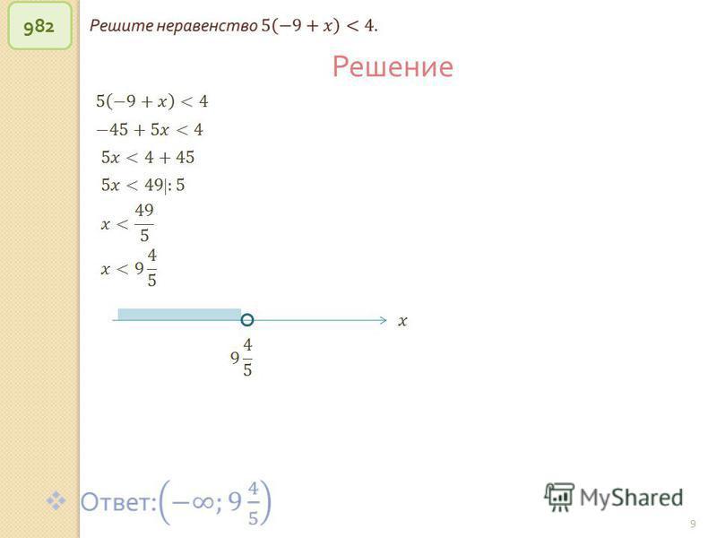 © Рыжова С. А. 9 982 Решение