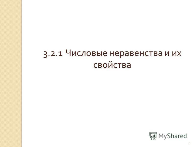 © Рыжова С. А. 3 3.2.1 Числовые неравенства и их свойства