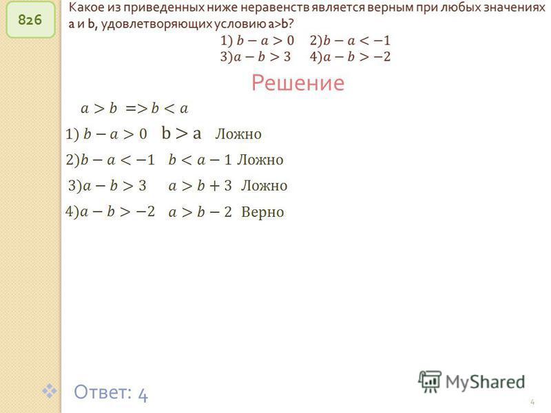 © Рыжова С. А. 4 826 Решение Ответ : 4 b > a