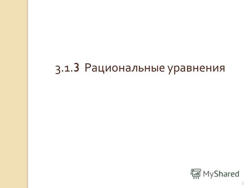 © Рыжова С. А. 3 3.1. 3 Рациональные уравнения