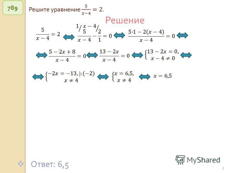 © Рыжова С. А. 5 789 Решение Ответ : 6,5