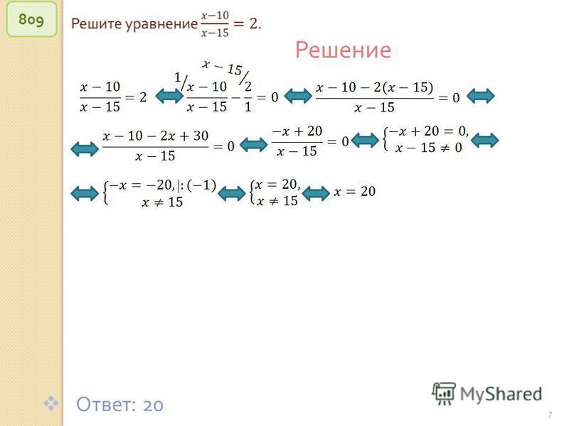 © Рыжова С. А. 7 809 Решение Ответ : 20