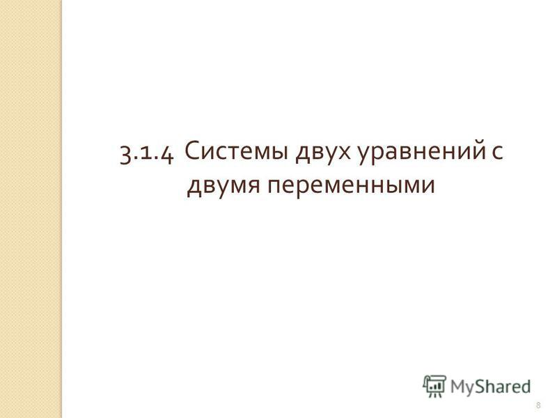 © Рыжова С. А. 8 3.1.4 Системы двух уравнений с двумя переменными