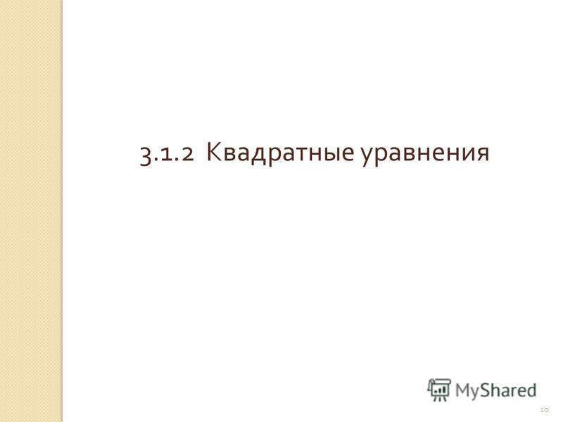© Рыжова С. А. 10 3.1.2 Квадратные уравнения
