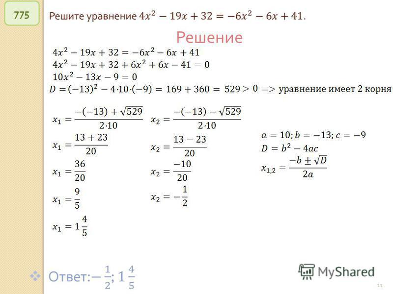 © Рыжова С. А. 11 775 Решение
