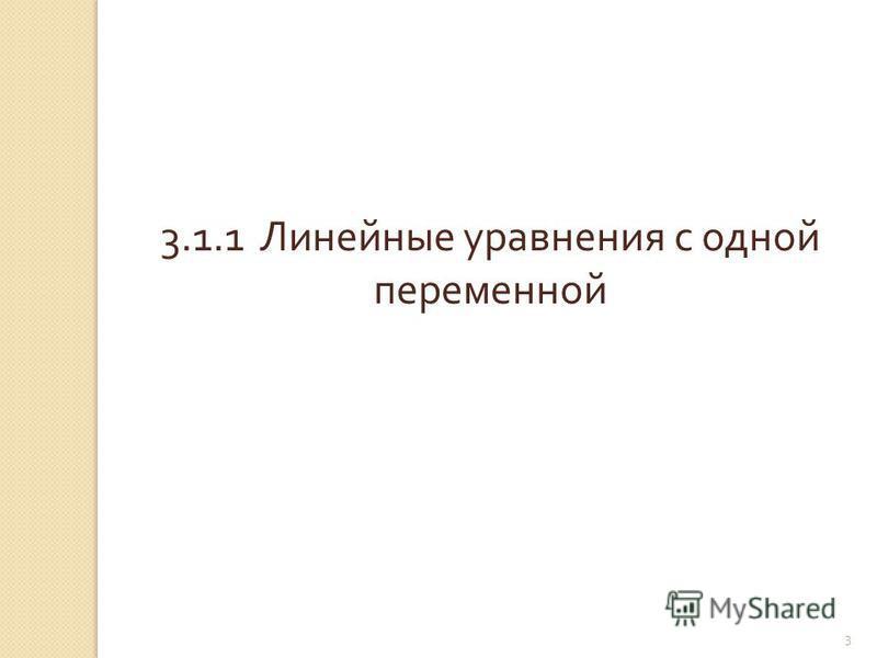 © Рыжова С. А. 3 3.1.1 Линейные уравнения с одной переменной
