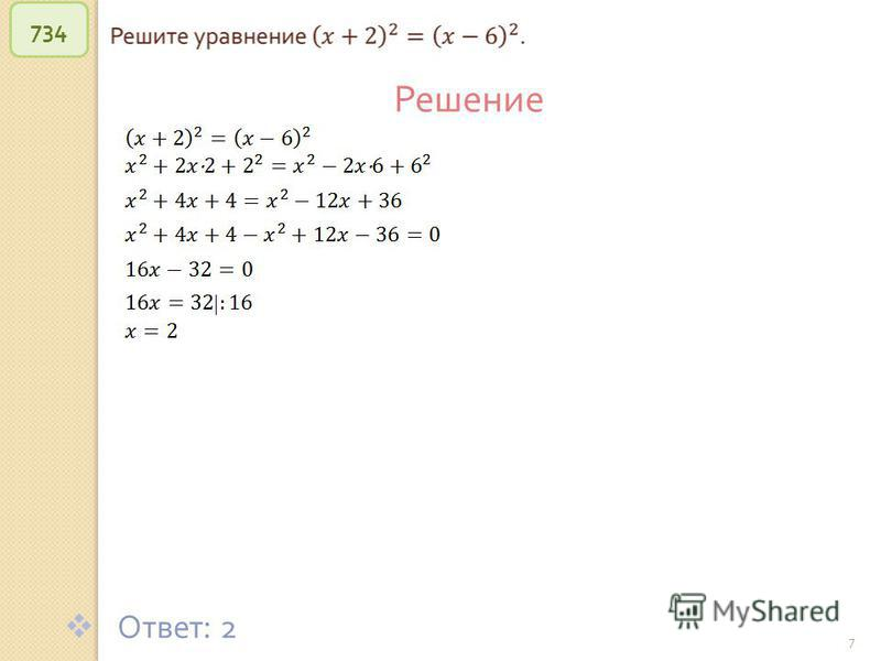© Рыжова С. А. 7 734 Решение Ответ : 2