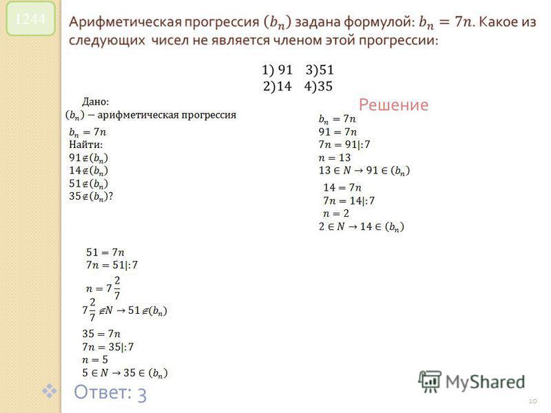 © Рыжова С. А. 10 1244 Решение Ответ : 3