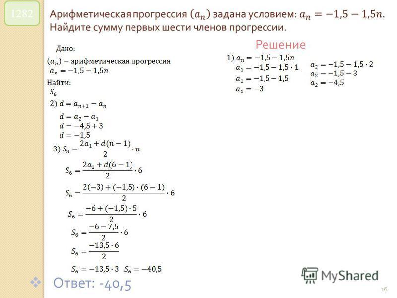 © Рыжова С. А. 16 1282 Решение Ответ : -40,5