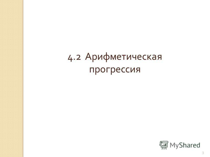 © Рыжова С. А. 3 4.2 Арифметическая прогрессия