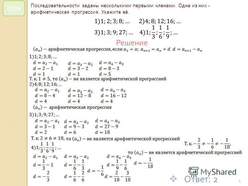 © Рыжова С. А. 4 Последовательности заданы несколькими первыми членами. Одна из них - арифметическая прогрессия. Укажите её. 1209 Решение Ответ : 2