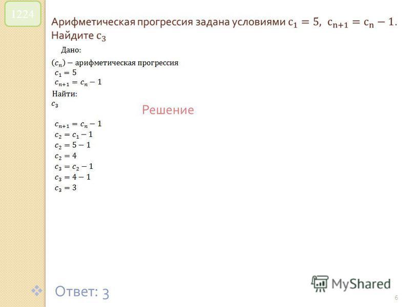 © Рыжова С. А. 6 1224 Решение Ответ : 3