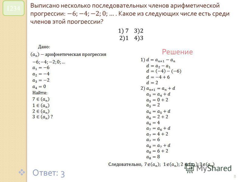 © Рыжова С. А. 8 1234 Решение Ответ : 3