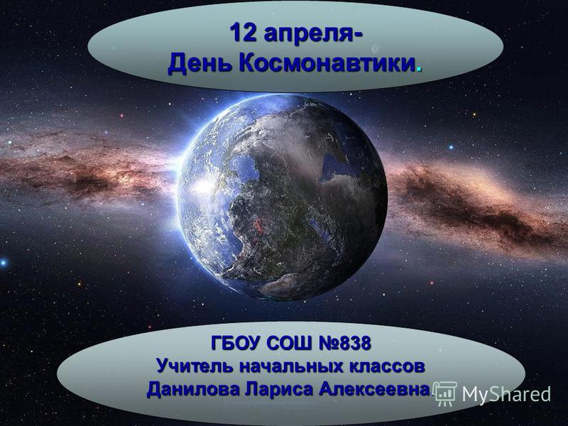 ГБОУ СОШ 838 Учитель начальных классов Данилова Лариса Алексеевна. 12 апреля- День Космонавтики.