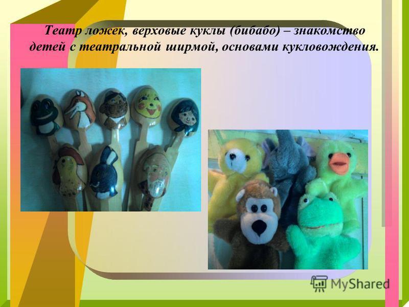 Театр ложек, верховые куклы (бибабо) – знакомство детей с театральной ширмой, основами кукловождения.