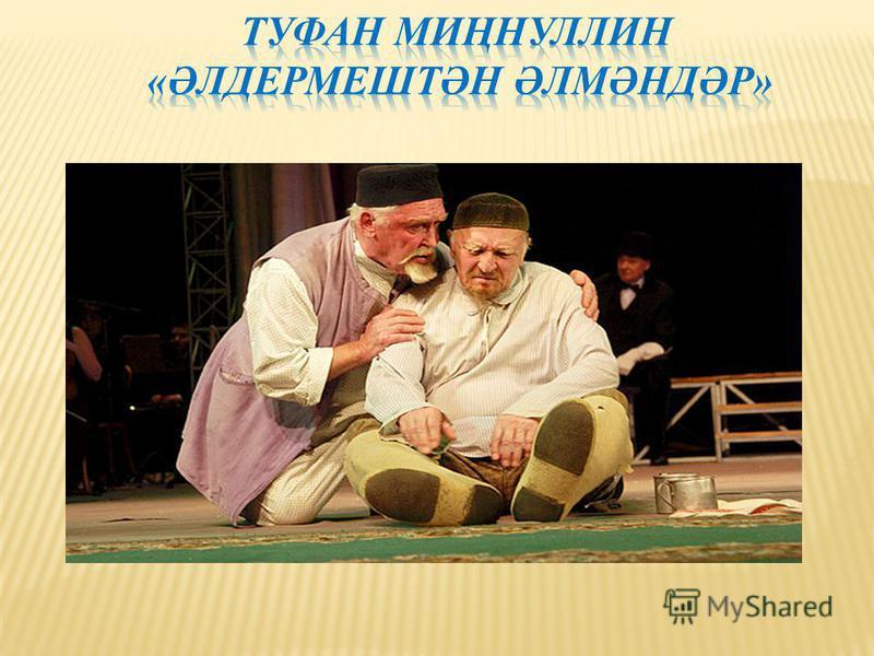1935-2012 Хәзерге татар театр сәнгатенең төп үзенчәлекләрен, юнәлешләрен билгеләгән, күренекле каләм остасы, театрның генераторы - Туфан Миңнуллин.