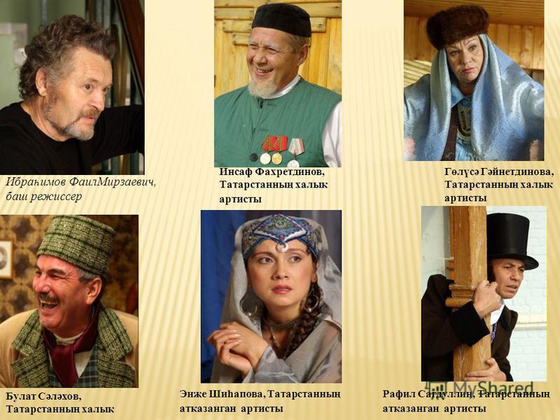 Чаллы татар дәүләт драма театры 2012 елның 5 октябрендә 23 нче сезонын ачып җибәрде