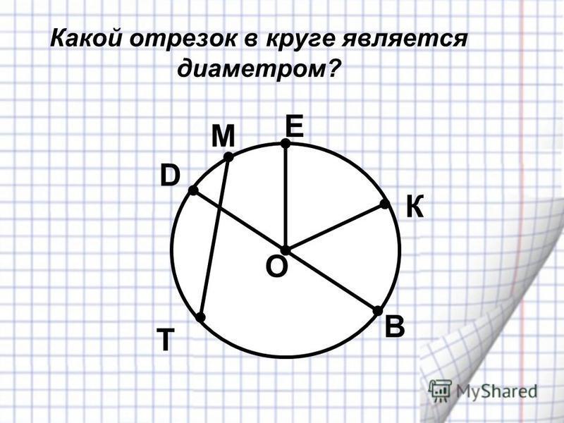 Какой отрезок в круге является диаметром? Е К В Т О D М