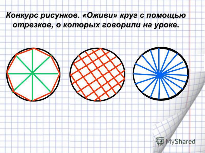 Конкурс рисунков. «Оживи» круг с помощью отрезков, о которых говорили на уроке.