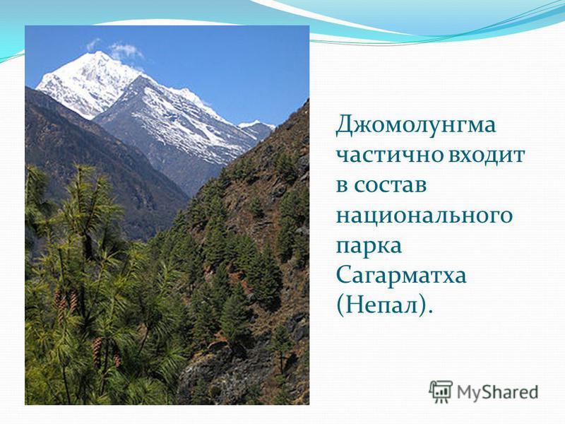 Джомолунгма частично входит в состав национального парка Сагарматха (Непал).