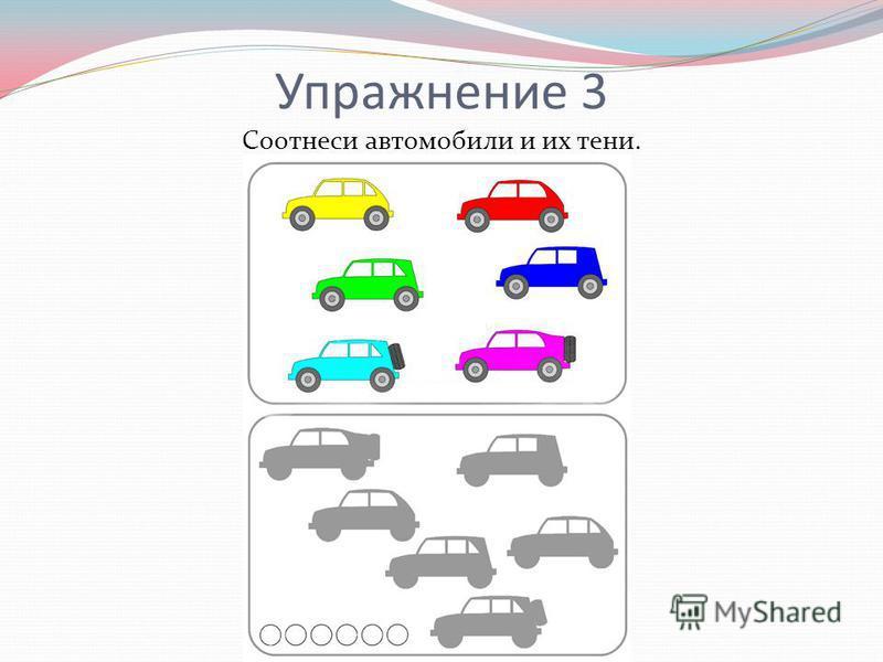 Упражнение 3 Соотнеси автомобили и их тени.