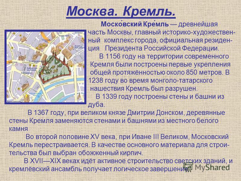 Москва. Кремль. Моско́вский Кре́мль древнейшая часть Москвы, главный историко-художественный комплекс города, официальная резиденция Президента Российской Федерации. В 1156 году на территории современного Кремля были построены первые укрепления общей