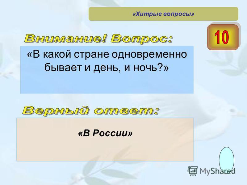 «В какой стране одновременно бывает и день, и ночь?» «В России» «Хитрые вопросы»
