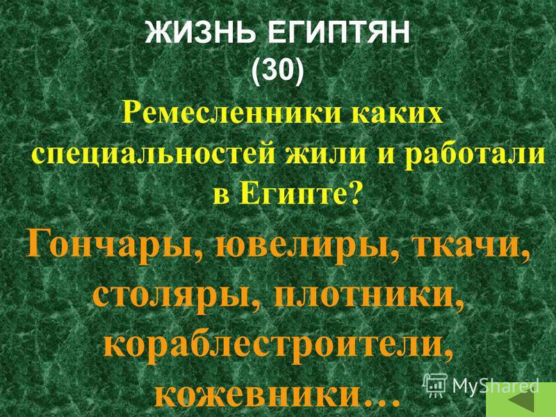 ЖИЗНЬ ЕГИПТЯН (20) Какое земледельческое орудие труда изобрели египтяне? Плуг