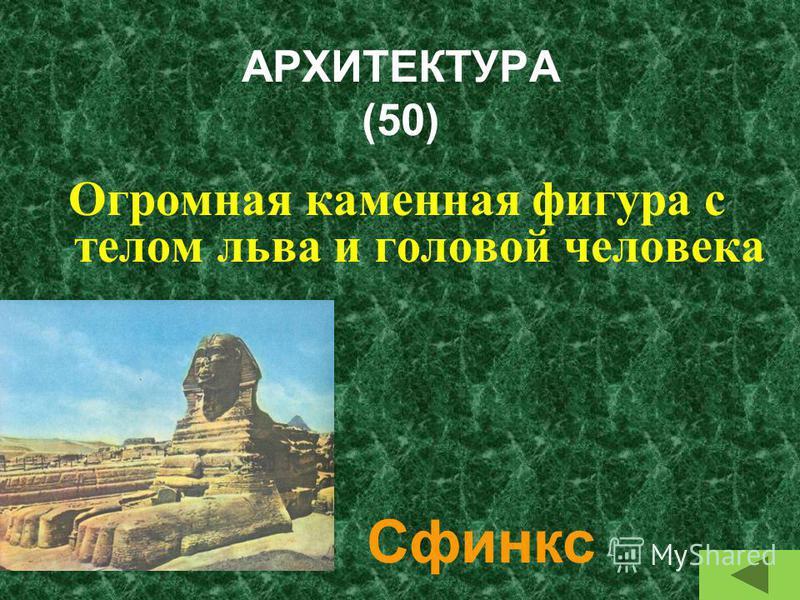 АРХИТЕКТУРА (40) После походов Тутмоса Египет стал богатейшей страной. Большую часть завоеванных богатств фараоны отдавали в … Храмы