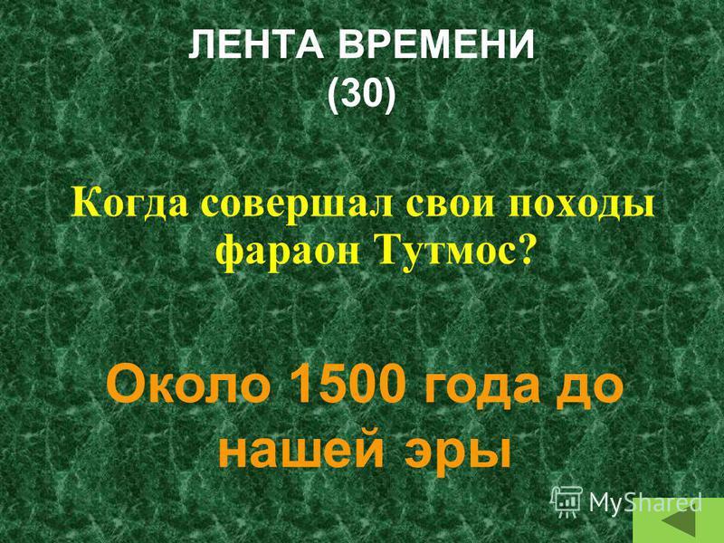 ЛЕНТА ВРЕМЕНИ (20) Когда была построена пирамида Хеопса? Около 2600 года до нашей эры
