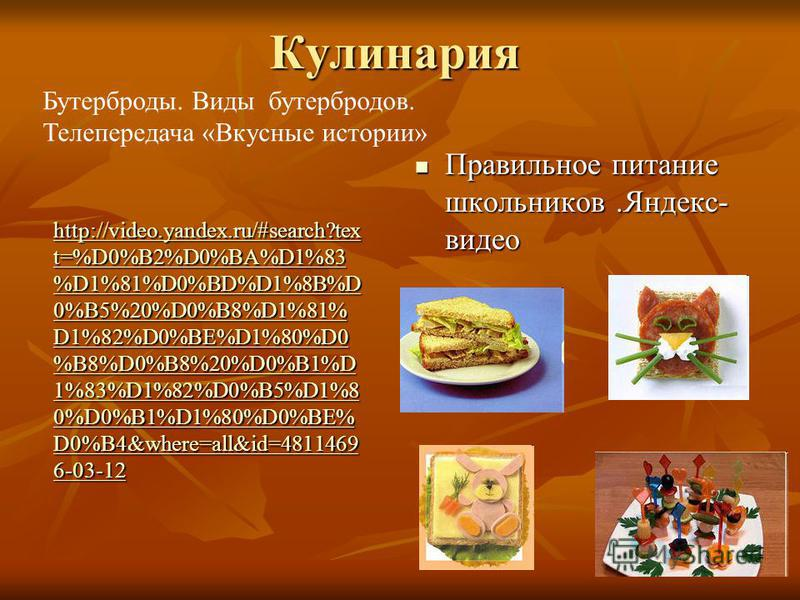 Кулинария http://video.yandex.ru/#search?tex t=%D0%B2%D0%BA%D1%83 %D1%81%D0%BD%D1%8B%D 0%B5%20%D0%B8%D1%81% D1%82%D0%BE%D1%80%D0 %B8%D0%B8%20%D0%B1%D 1%83%D1%82%D0%B5%D1%8 0%D0%B1%D1%80%D0%BE% D0%B4&where=all&id=4811469 6-03-12 http://video.yandex.ru