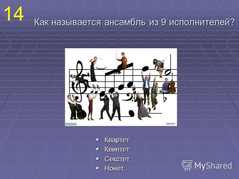 Как называется ансамбль из 9 исполнителей? Квартет Квартет Квинтет Квинтет Секстет Секстет Нонет Нонет 14
