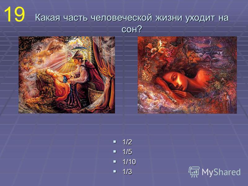 Какая часть человеческой жизни уходит на сон? 1/2 1/2 1/5 1/5 1/10 1/10 1/3 1/3 19