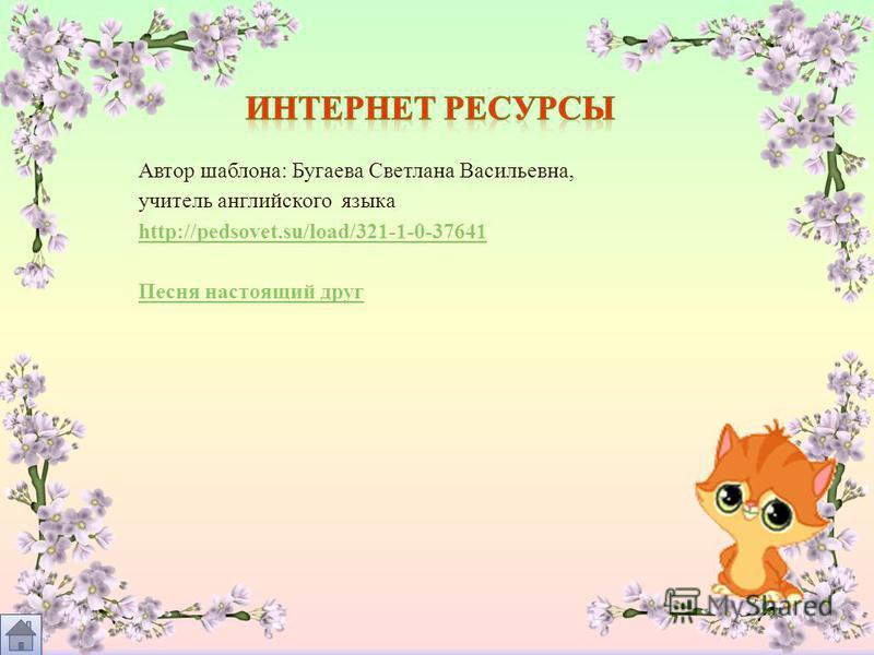 Автор шаблона: Бугаева Светлана Васильевна, учитель английского языка http://pedsovet.su/load/321-1-0-37641 Песня настоящий друг