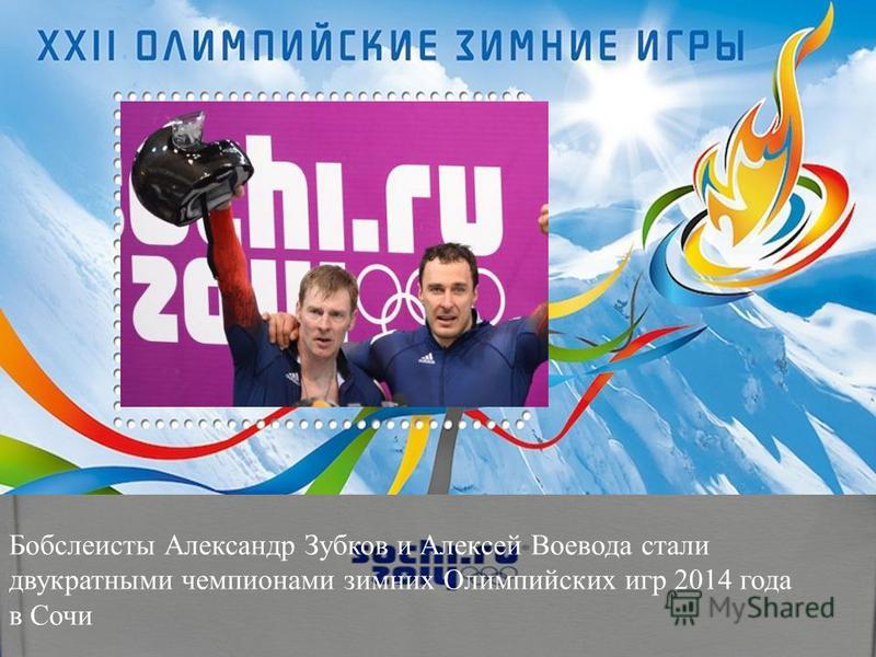 Бобслеисты Александр Зубков и Алексей Воевода стали двукратными чемпионами зимних Олимпийских игр 2014 года в Сочи