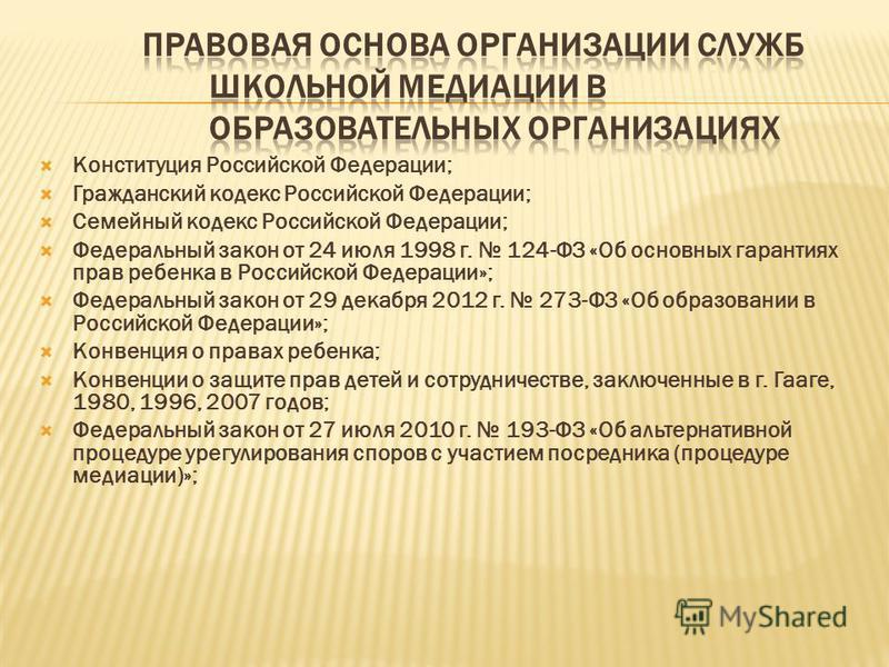 Конституция Российской Федерации; Гражданский кодекс Российской Федерации; Семейный кодекс Российской Федерации; Федеральный закон от 24 июля 1998 г. 124-ФЗ «Об основных гарантиях прав ребенка в Российской Федерации»; Федеральный закон от 29 декабря