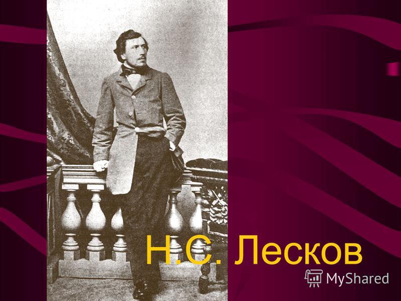 Н.С. Лесков