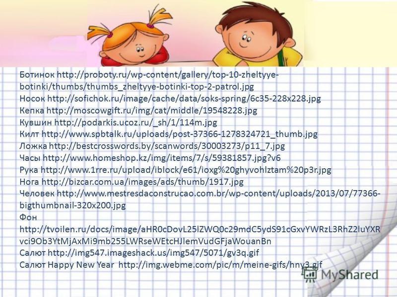 Ссылки на использованные ресурсы: Парта http://hronometry.com/wp-content/uploads/2010/05/19952010-03-0475885695- 300x227. jpg Стол обеденный http://ecomebel34.ru/pages/products/tables/tabl3/full/Table3. jpg Лачуга http://wiki.iteach.ru/images/b/bc/Ho