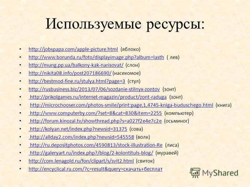 Используемые ресурсы: http://jobspapa.com/apple-picture.html (яблоко) http://jobspapa.com/apple-picture.html http://www.borunda.ru/foto/displayimage.php?album=lasth ( лев) http://www.borunda.ru/foto/displayimage.php?album=lasth http://mung.pp.ua/balk