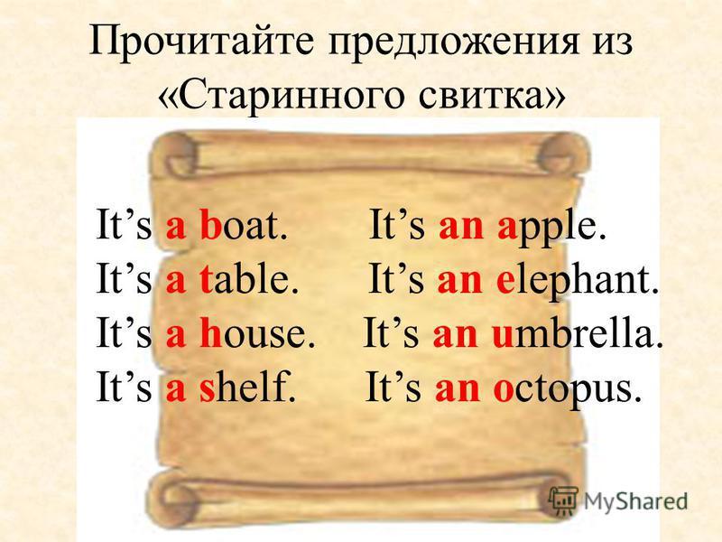 Прочитайте предложения из «Старинного свитка» Its a boat. Its an apple. Its a table. Its an elephant. Its a house. Its an umbrella. Its a shelf. Its an octopus.